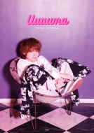 内田雄馬1st写真集「Uuuuma」 (特典DVD付)