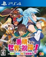 【PS4】この素晴らしい世界に祝福を!〜希望の迷宮と集いし冒険者たち〜通常版