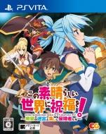 【PS Vita】この素晴らしい世界に祝福を!〜希望の迷宮と集いし冒険者たち〜通常版