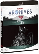 ULTRAMAN ARCHIVES『ウルトラQ』Episode 19「2020年の挑戦」Blu-ray&DVD