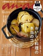 an・an (アン・アン)2018年 12月 5日号