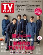 週刊TVガイド 関西版 2018年 12月 7日号