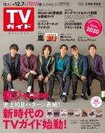 TVガイド北海道・青森版 2018年 12月 7日号