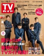 TVガイド岡山・香川・愛媛・高知版 2018年 12月 7日号