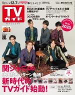 TVガイド鹿児島・宮崎・大分版 2018年 12月 7日号