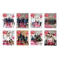 週刊TVガイド 2018年12月7日号 8パターンセット