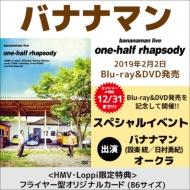 bananaman live one-half rhapsody【トーク&先行上映会参加権利付き】Blu-ray