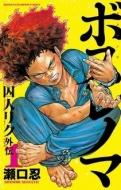 ボスレノマ-「囚人リク」外伝-1 少年チャンピオン・コミックス