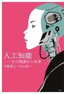 人工知能 その到達点と未来