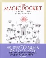 THE MAGIC POCKET 「ふしぎなポケット」 改訂版