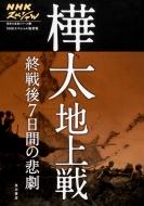 NHKスペシャル 戦争の真実シリーズ 2 樺太地上戦 終戦後7日間の悲劇
