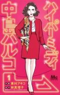 ハイパーミディ 中島ハルコ 1 マーガレットコミックス