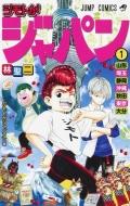 ジモトがジャパン 1 ジャンプコミックス
