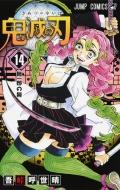 鬼滅の刃 14 ジャンプコミックス