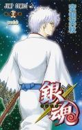 銀魂 -ぎんたま-76 ジャンプコミックス