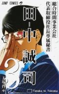 総合時間事業会社 代表取締役社長専属秘書 田中誠司 3 ジャンプコミックス
