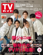 TVガイド福岡・佐賀・山口西版 2018年 12月 7日号