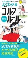 最新版 よくわかるゴルフルール 主婦の友ポケットBOOKS