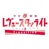 少女☆歌劇 レヴュースタァライト -The LIVE-#2 Transition (Blu-ray+CD)