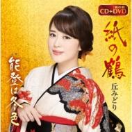 紙の鶴 (+DVD)