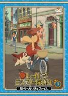 レイトン ミステリー探偵社 〜カトリーのナゾトキファイル〜DVD Vo.l9