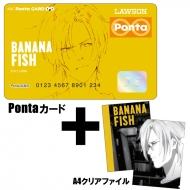 Banana Fish×pontaカード