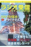 ラジオ受信バイブル 2019 三才ムック
