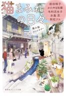 猫まみれの日々 猫小説アンソロジー 集英社オレンジ文庫