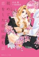 小説 初めて恋をした日に読む話 集英社オレンジ文庫