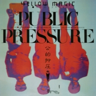 パブリック・プレッシャー(Standard Vinyl Edition)【完全生産限定盤】(アナログレコード)