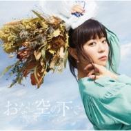 おなじ空の下で 【アーティスト盤】(+DVD)