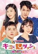 キミに猛ダッシュ〜恋のゆくえは?〜DVD-BOX
