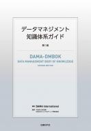 データマネジメント知識体系ガイド
