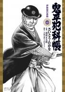 鬼平犯科帳 68 伊勢屋の黒助 Spコミックスコンパクト