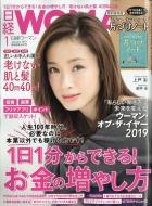 日経 WOMAN (ウーマン)2019年 1月号