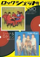 Rock Jet Vol.75 シンコー・ミュージック・ムック