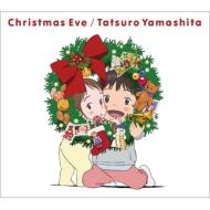 クリスマス・イブ (2018クリスマス・スペシャル・パッケージ)
