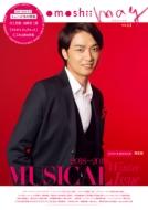 omoshii mag vol.14 【HMV & BOOKS限定】