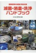 国際標準の感染予防対策 滅菌・消毒・洗浄ハンドブック