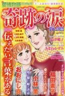 15の愛情物語特別編集 奇跡の涙 母と娘編 15の愛情物語 2019年 2月号増刊