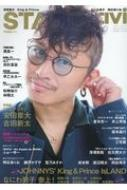 STSAGE navi(ステージナビ)vol.26 日工ムック
