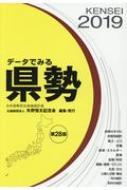 データでみる県勢 日本国勢図会地域統計版 2019年版