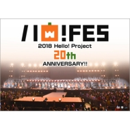 Hello! Project 20th Anniversary!! Hello! Project ハロ!フェス 2018 〜Hello! Project 20th Anniversary!! プレミアム〜