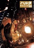 ハルタ 2018-DECEMBER volume 60 ハルタコミックス