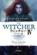 ウィッチャー 4 ツバメの塔 ハヤカワ文庫FT