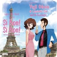 LUPIN THE THIRD PART V〜SI BON! SI BON! (12インチアナログレコード)