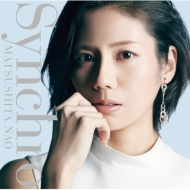 Synchro 【初回生産限定盤】(+DVD)