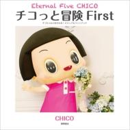 Eternal Five CHICO チコっと冒険 First チコちゃんに叱られる! ビジュアルファンブック