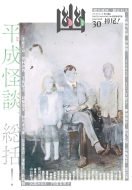 怪談専門誌 幽 Vol.30 カドカワムック