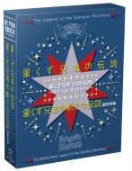 星くず兄弟 伝説BOX —Blu-ray Brothers— 『星くず兄弟の伝説』/『星くず兄弟の新たな伝説:超完全版』